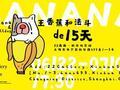 一个很黄很萌的快闪展:《王香蕉和法斗的15天》