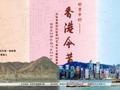 从邮票看香港百年变迁