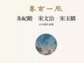 娄东一脉 朱屺瞻 宋文治 宋玉麟山水画作品展