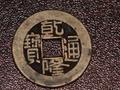 古钱币收藏价格达到上百万 附2017年古钱币价格表