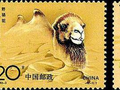 邮票上的野骆驼:骆驼王子的故事