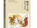 读《邮票上的神话与传说》有感