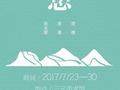 隐于丹青 云想展7月23日三元美术馆开幕