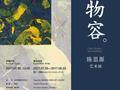 与物容:陈思源艺术展将在京展出