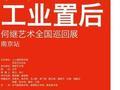 """""""工业置后""""何继艺术巡回展——南京站"""