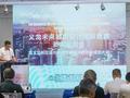 义龙未来城市设计国际竞赛新闻发布会