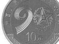 建军90周年纪念币一套难求