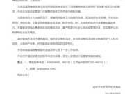 南京文交所发布呼吁投资人配合完成清理整顿的公告