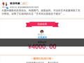 大爱:慈善拍第40天 艺术家夏天公作品在线成交