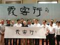 书法家书《徐霞客游记》全国巡回展启动