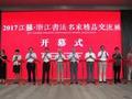 江苏浙江书法名家精品交流展在省现代美术馆开幕