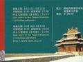 故宫纸版门票将成收藏品