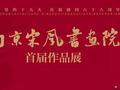 南京宋风书画院首届作品展邀请函