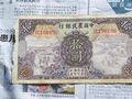 市民家中翻出民国纸币 专家:价值不高