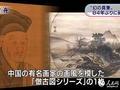 日本画家雪舟模仿中国南宋夏珪的山水画