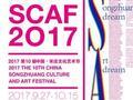 2017第10届中国·宋庄文化艺术节