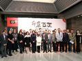 """2017北京国际摄影周""""升东吉西首届即时影像展"""""""