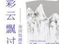 金田绘画作品展《彩云飘过》即将亮相中国美术馆