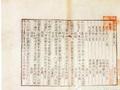 中国古籍拍卖二十三年中的趣闻趣事