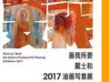 《画我所要》戴士和油画写意展即将亮相中国美术馆