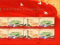 中国共产党第十九次全国代表大会邮票邮品将发行