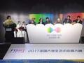 上海宝诚申江助力全国大学生艺术年度大展开幕