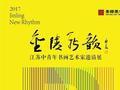 《金陵新韵》江苏中青年书画艺术家邀请展