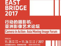 2017行动的摄影机:亚洲影像艺术论坛即将开幕