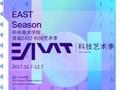 中央美术学院首届EAST-科技艺术季开幕