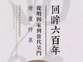 《回眸600年》从明四家到当代吴门绘画特展将开幕