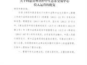 黔中生态茶交易中心·普洱在线茶叶类商品贸易平台