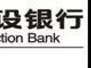 深圳文交所 银行文化金融产品介绍---建设银行