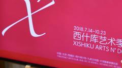 策展人米诺解读第一届西什库艺术季