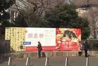 台北故宫:文物未来大陆是因为出具司法免扣押条款困难