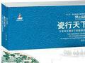 """中国瓷器远销千年 结合欧洲文化创造""""珐琅彩瓷"""""""