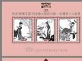 """扬州剪纸登上""""邮票王国""""邮票 4月22日全球发行"""