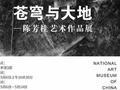 《苍穹与大地》陈芳桂的艺术作品展系列