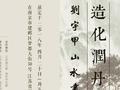 《造化润丹青》刘宇甲山水画展