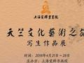 天竺文化艺术之旅写生作品展在上海觉群书画院开幕