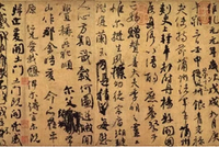 季涛:借展日本的《祭侄文稿》为何来不了大陆