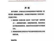 深圳文交所就电影项目《狂怒沙暴》的声明