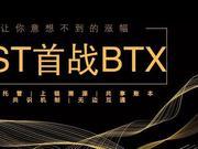 钱邮链CST首站登陆BTX平台 开盘一炮而红