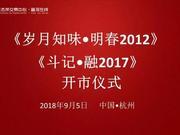 黔中普洱在线《岁月知味·明春2012》等正式开市!