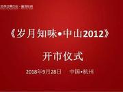 黔中普洱在线《岁月知味·中山2012》正式开市!