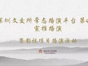 深圳文交所第40期常态路演影视教育项目路演