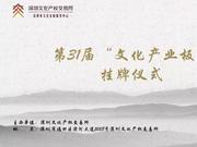第31届文化产业板挂牌仪式(今日同步直播 )