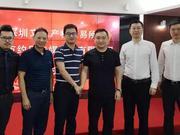 深圳文化产权交易所与约见传媒正式签约