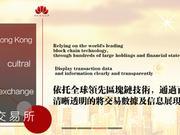 香港文化产权交易所推荐配售原始票活动