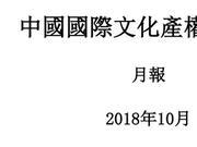 中国国际文化产权交易所2018年10月月报