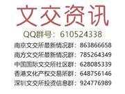 深圳文交所资产托管平台古建专区招募合作机构